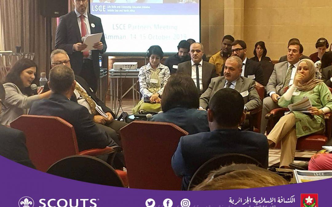 المشاركة في ملتقى التربية والمواطنة الفاعلة