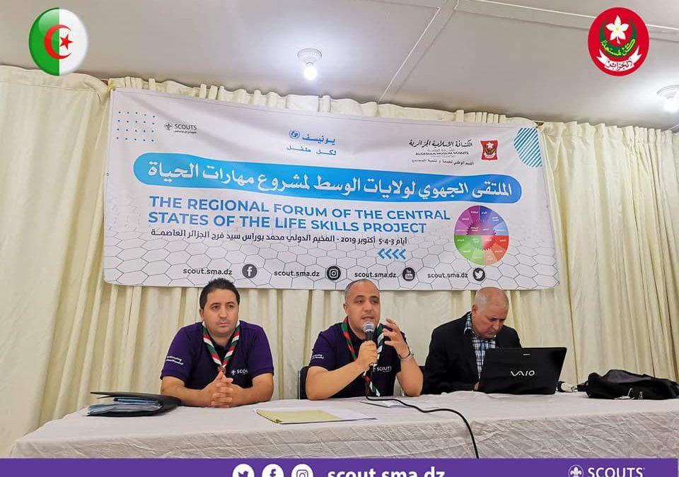 افتتاح الملتقى الجهوي لولايات الوسط لمشروع مهارات الحياة