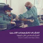 #الحملة_الوطنية_ضد_فيروس_الكورونا الكشاف نافع ويساعد الآخرين ( التبرع بالدم في ظل الكورونا ).