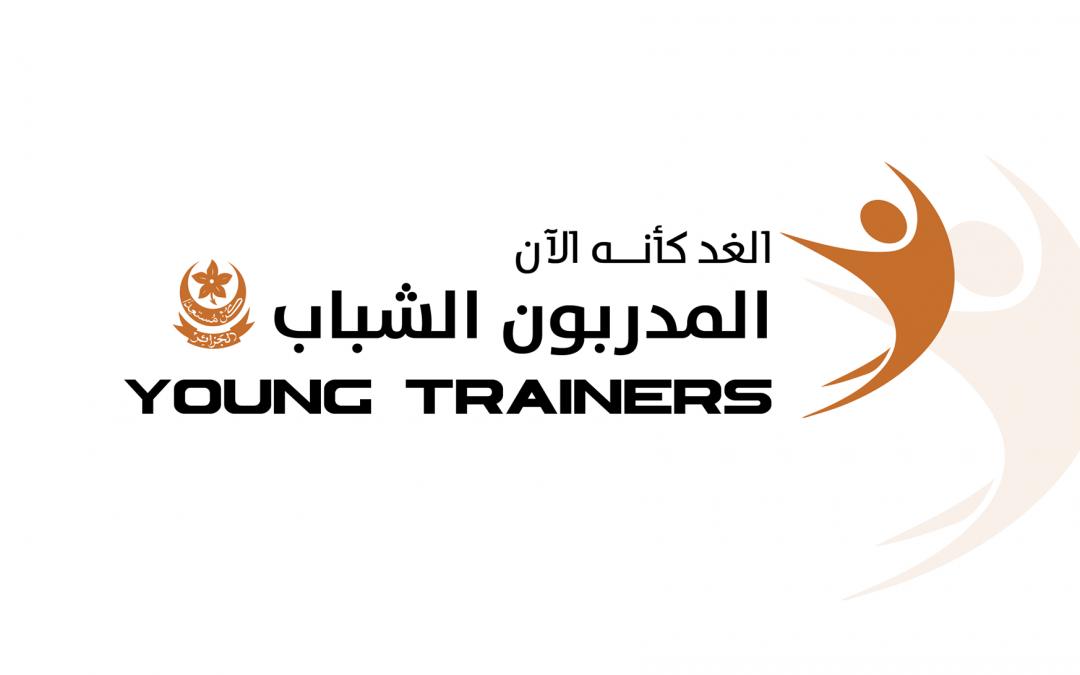 إطلاق مشروع المدربون الشباب