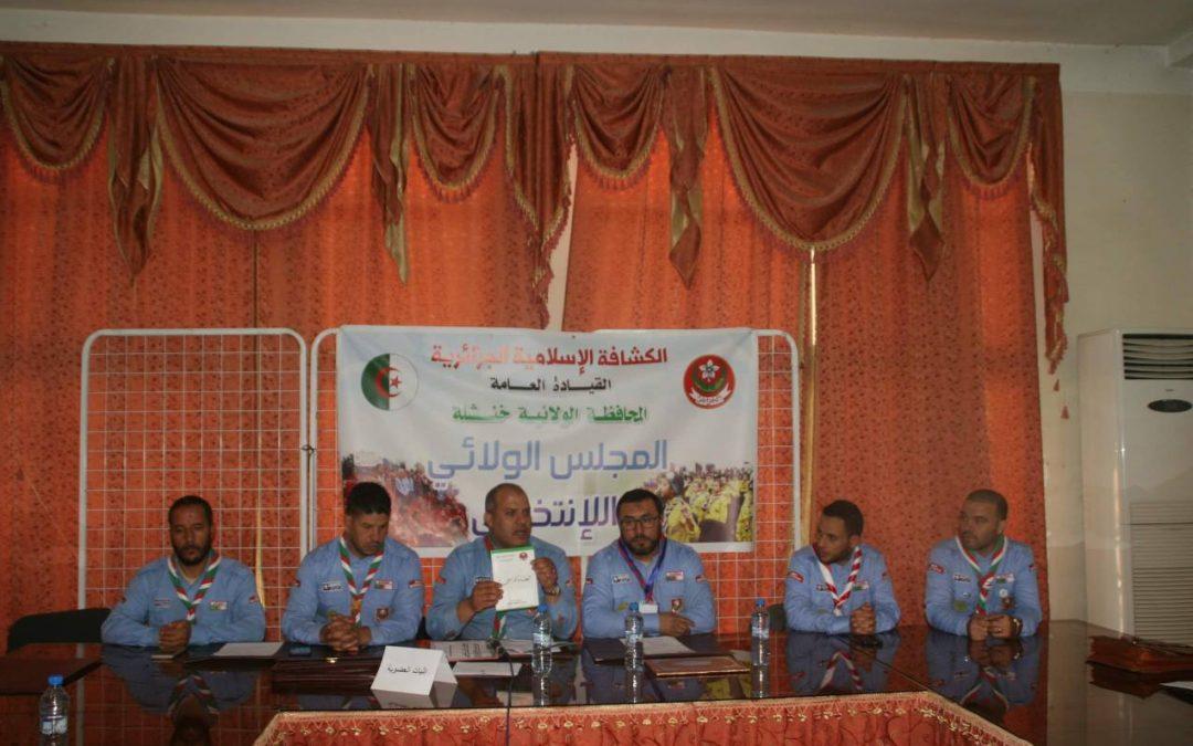 الإشراف على فعاليات المجلس الانتخابي لولاية خنشلة
