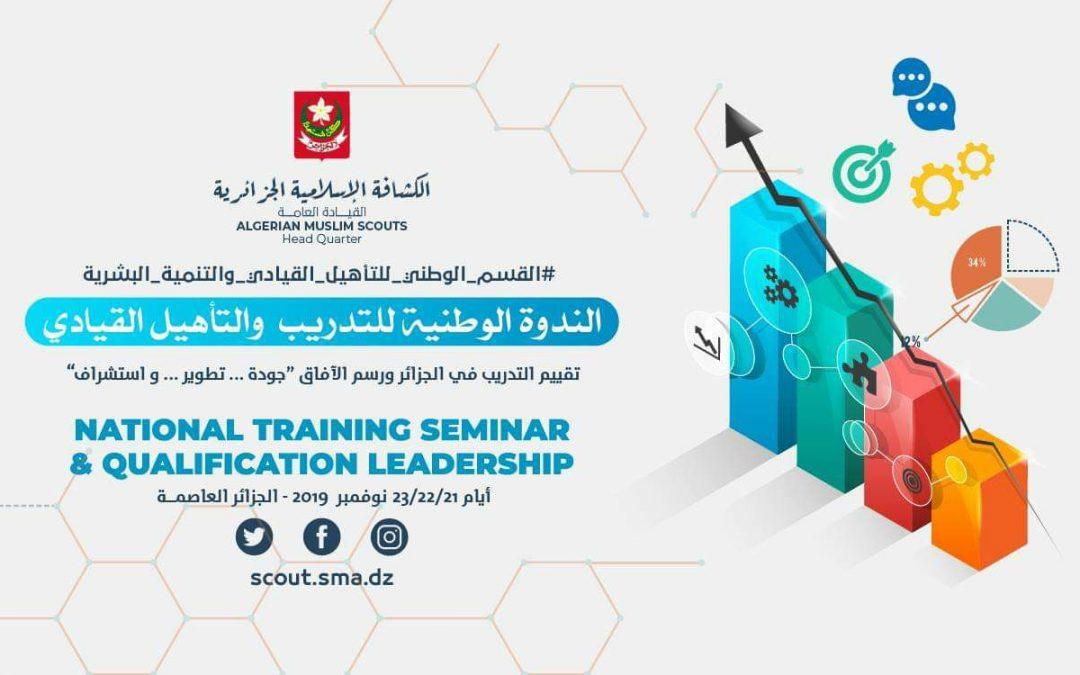 قريبا، الندوة الوطنية لتقييم التدريب والتأهيل القيادي في الجزائر
