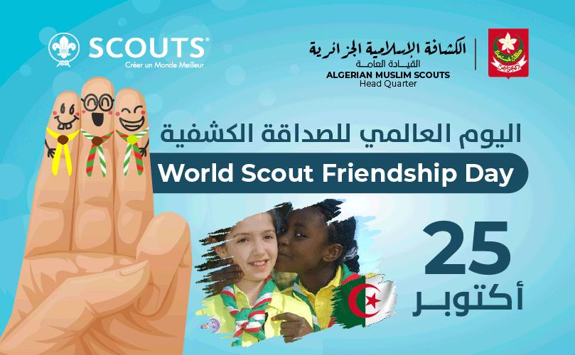 اليوم العالمي للصداقة الكشفية