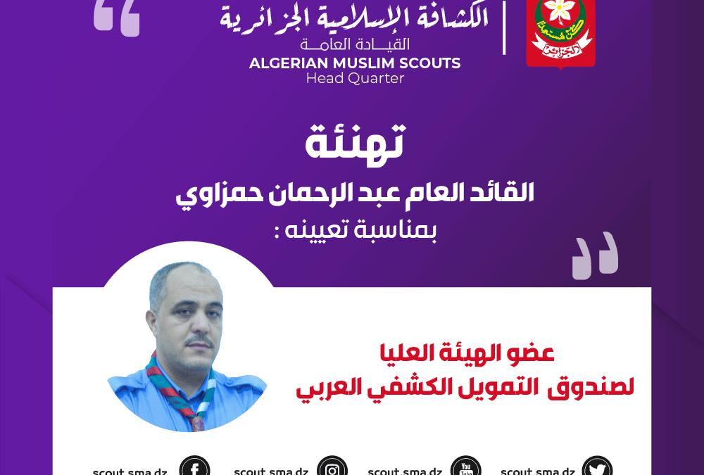 تهنئة للقائد العام السيد عبد الرحمن حمزاوي