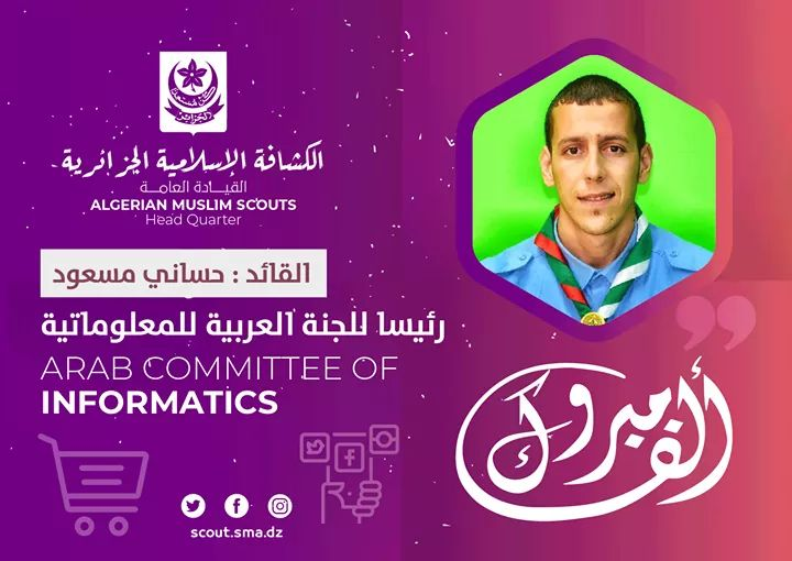 تهنئة القائد مسعود حساني