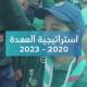 استراتيجية العهدة 2019 – 2023