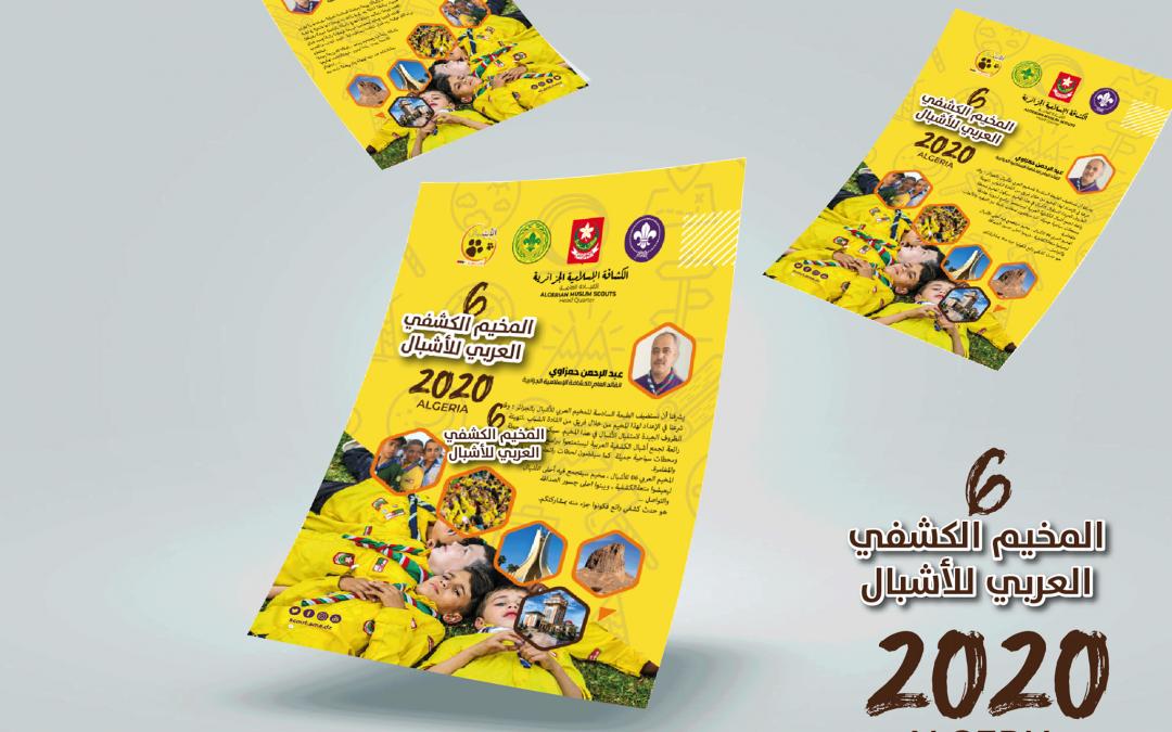 المخيم الكشفي العربي للأشبال 6