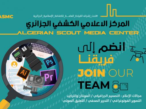 للانخراط معنا في المركز الإعلامي الكشفي الجزائري