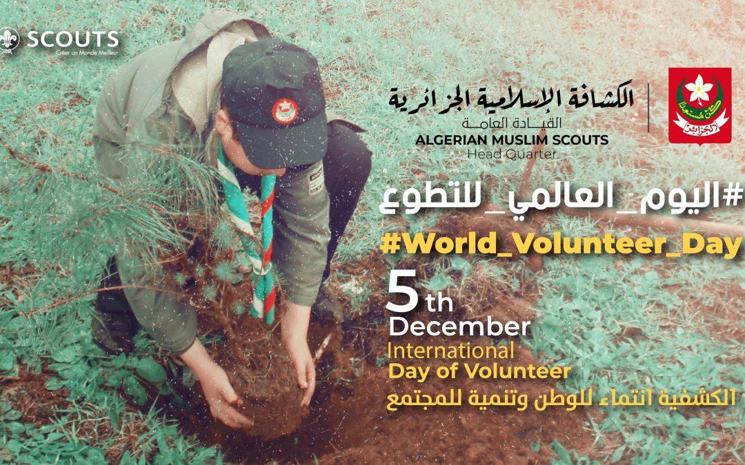 اليوم العالمي للتطوع