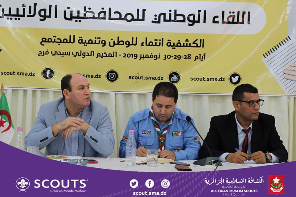 جلسة مناقشة حول الهيئة الوطنية للطفولة وترقيتها وادارة السجون واعادة الادماج
