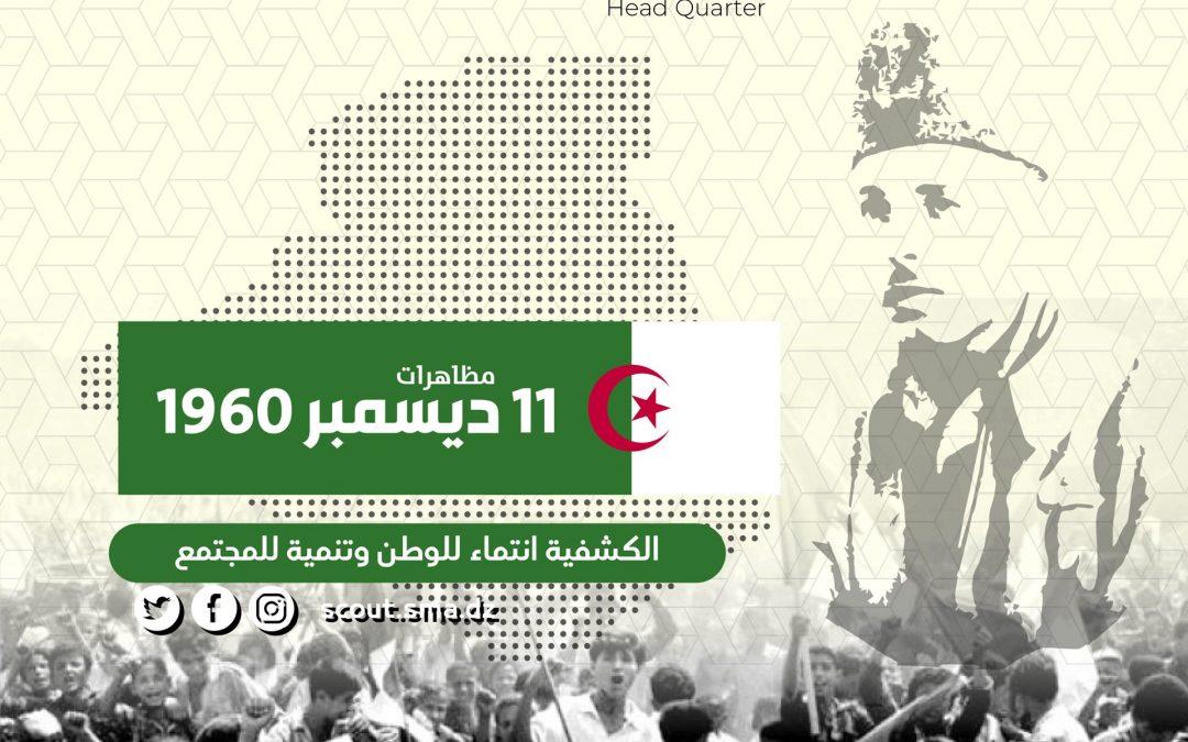 ذكرى مظاهرات 11 ديسمبر 1960