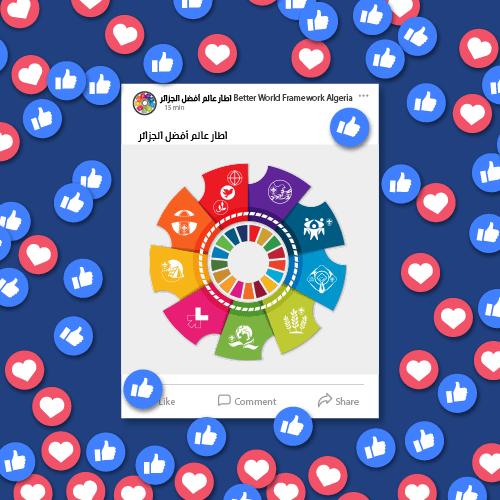 صفحة الفايسبوك الخاصة بفريق إطار عالم أفضل – الجزائر