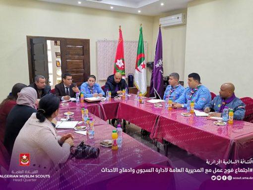 اجتماع فوج عمل مع المديرية العامة لادارة السجون وإدماج الأحداث