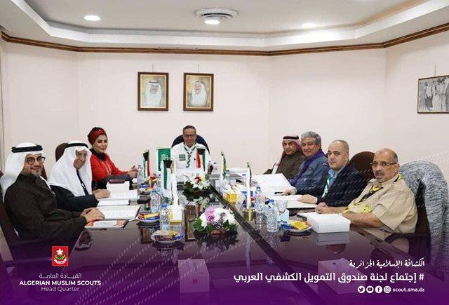 القائد العام عبد الرحمن حمزاوي يشارك في إجتماع لجنة صندوق التمويل الكشفي العربي