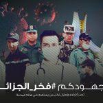 الكشافة الإسلامية الجزائرية دائما في الميدان .... Algerian muslim scouts always in the field ....