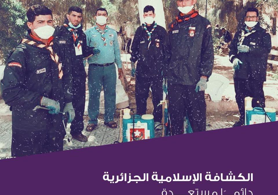 الكشافة الإسلامية الجزائرية … دائما مستعدة