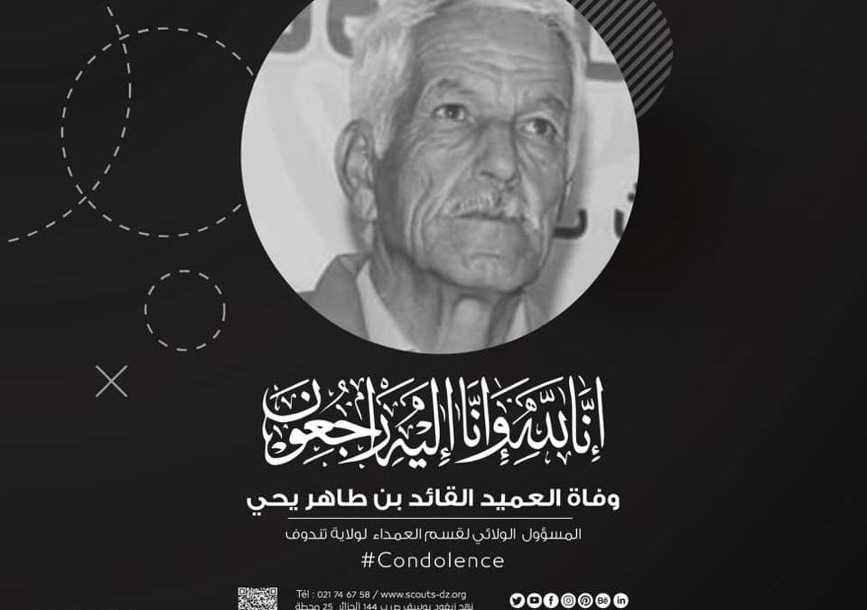 #تعـــــزيــة