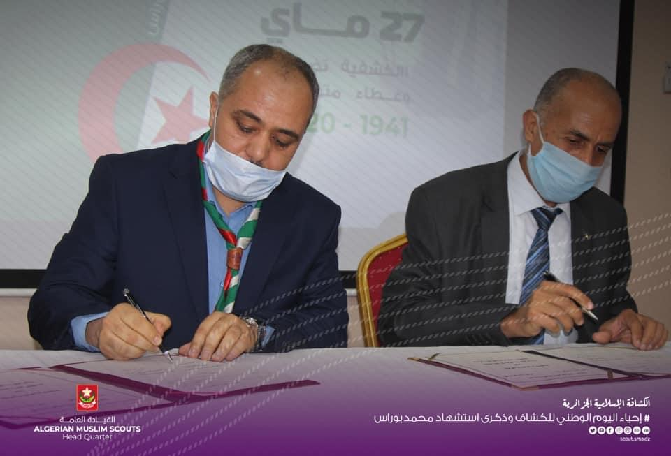 توقيع اتفاقية شراكة و تعاون بين الكشافة الإسلامية الجزائرية ووزارة  المجاهدين وذوي الحقوق