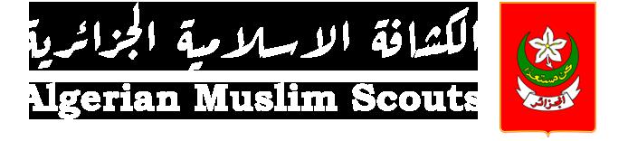 الكشافة الإسلامية الجزائرية - القيادة العامة
