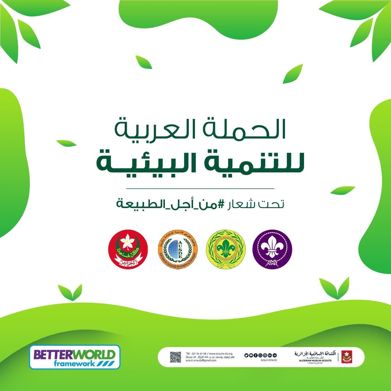 الحملة العربية للتنمية البيئية