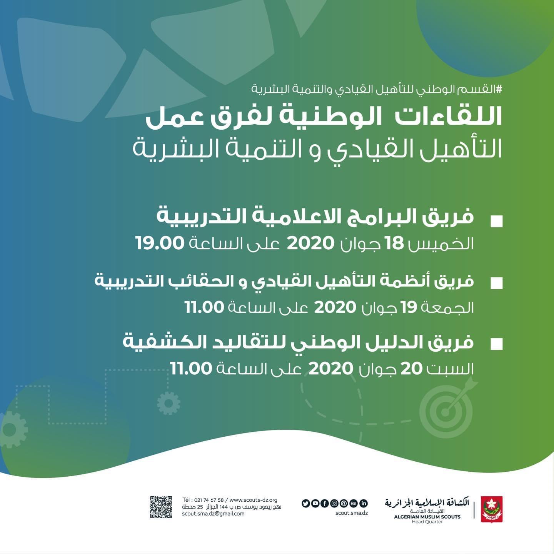 اللقاءات الوطنية لفرق عمل التأهيل القيادي و التنمية البشرية