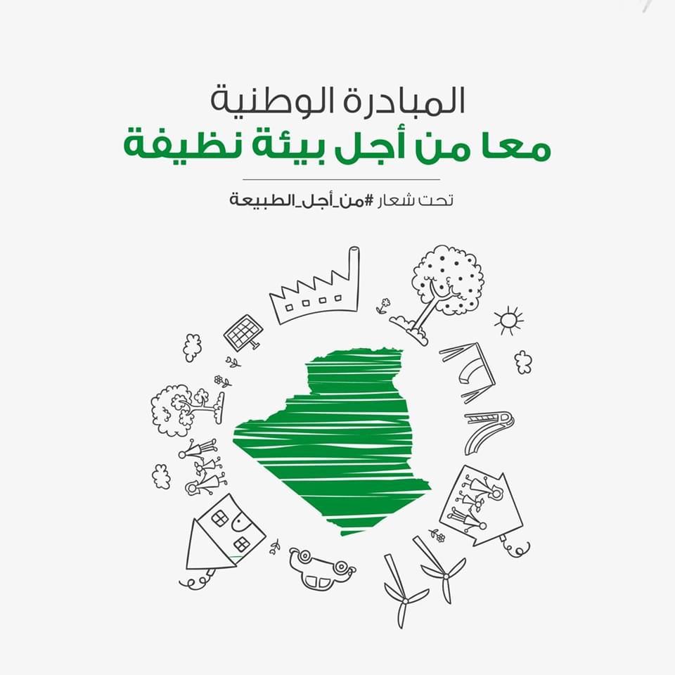 المبادرة الوطنية معا من أجل بيئة نظيفة