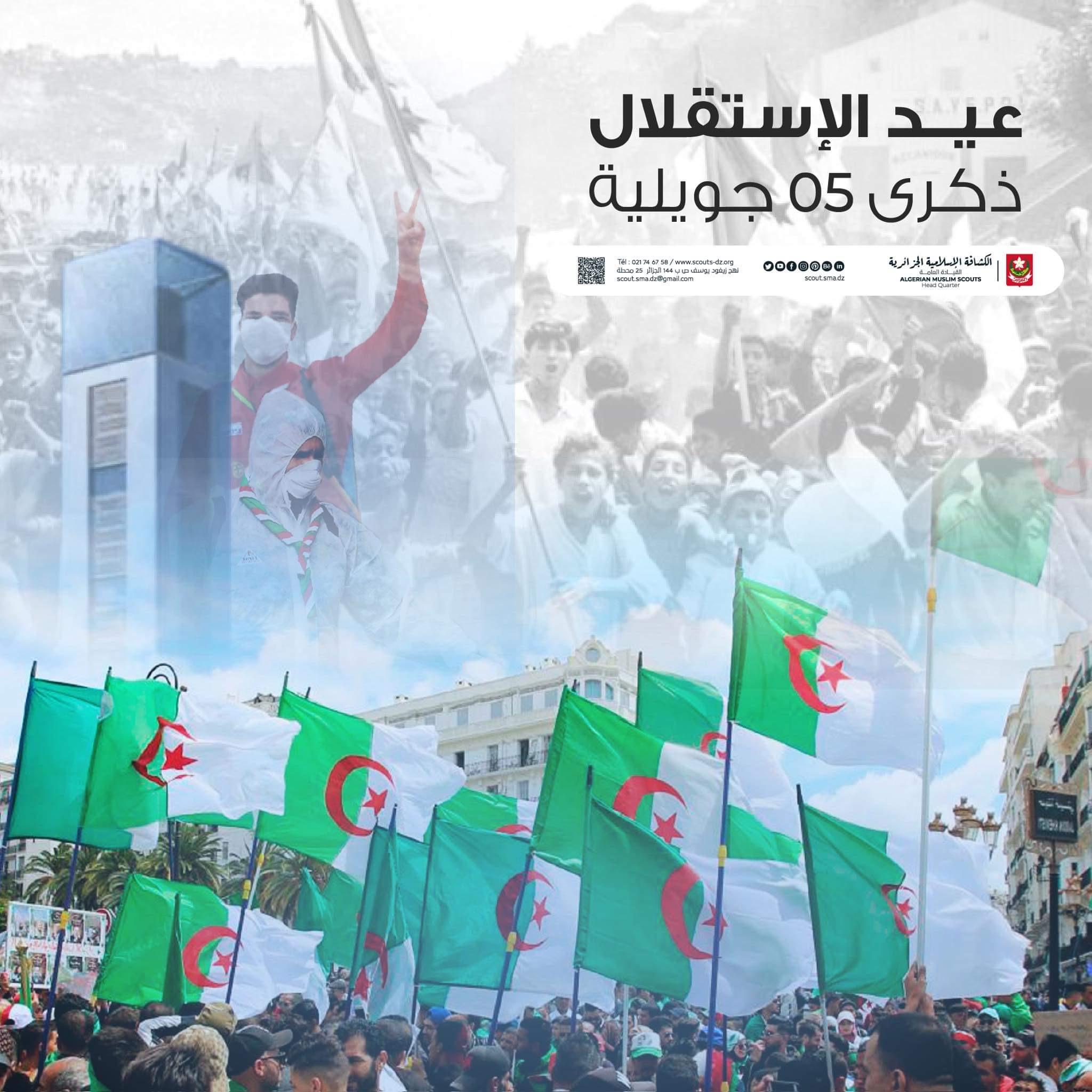 عيد إستقلال الجزائر