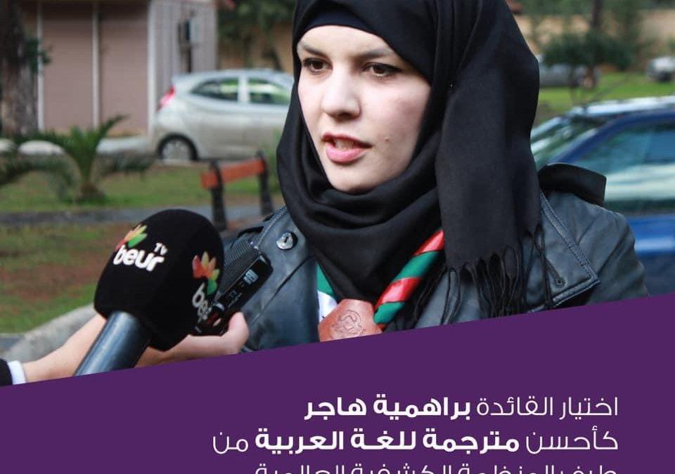 كأحسن مترجم للغة العربية من طرف المنظمة الكشفية العالمية