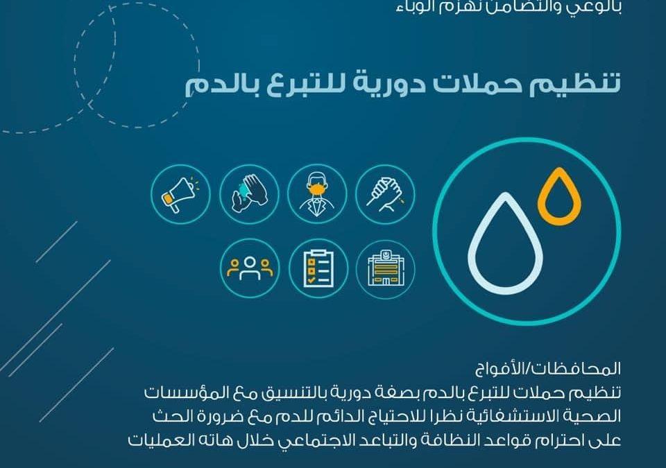 تنظيم حملات دورية للتبرع بالدم