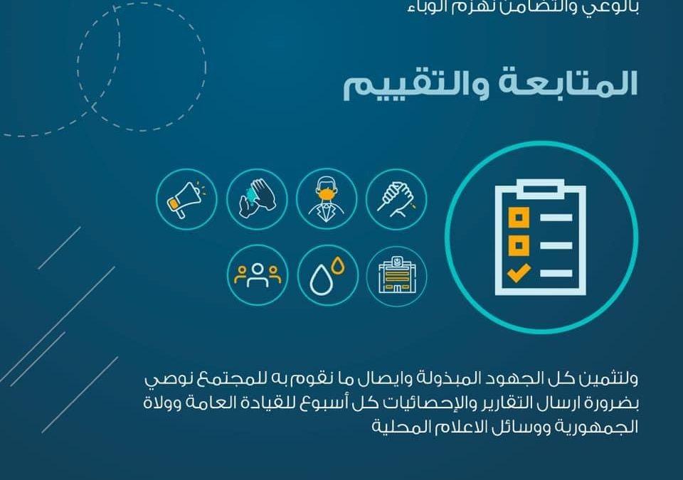من مراحل تنفيذ الحملة الوطنية الثانية : 8/ المتابعة والتقييم