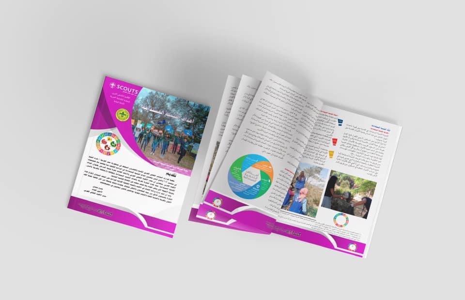 نشرية البرامج وتنمية مراحل أهداف التنمية المستدامة