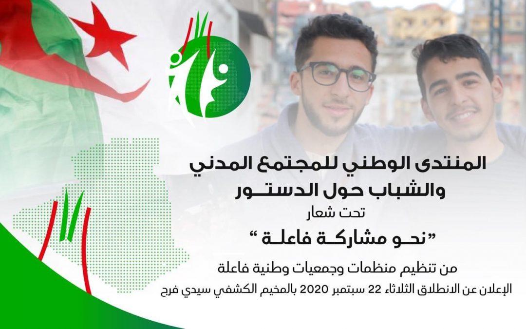 المنتدى الوطني للمجتمع المدني والشباب حول الدستور