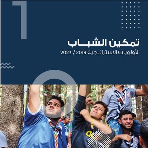الكشافة الإسلامية الجزائرية الحركة الشبابية التعليمية الرائدة في الجزائر