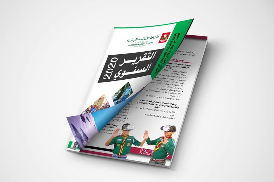 التقرير السنوي 2020 الصادر في الدورة العادية للمجلس الوطني 34