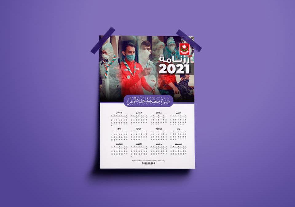 الرزنامة السنوية 2021
