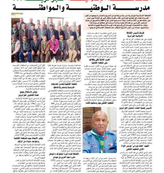 الكشافة بعيون الصحافة … مقال من جريدة الأهداف .