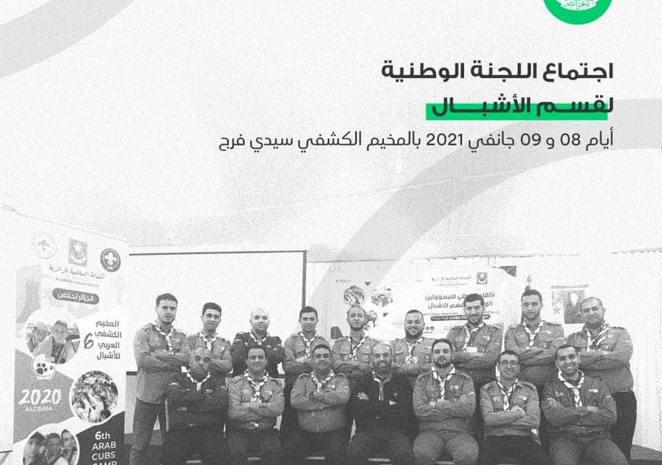 اجتماع اللجنة الوطنية لقسم الأشبال .