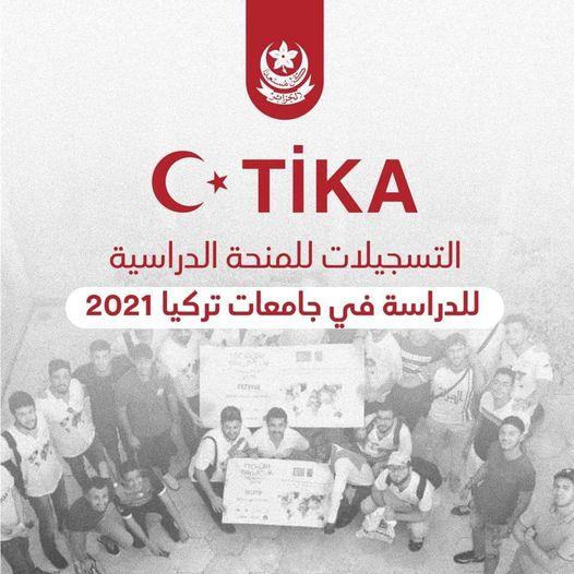 التسجيل للحصول على منحة للدراسة في تركيا