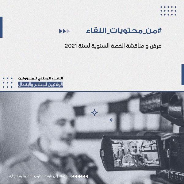 اللقاء الوطني للمسؤولين الولائيين لقسم الإعلام والإتصال