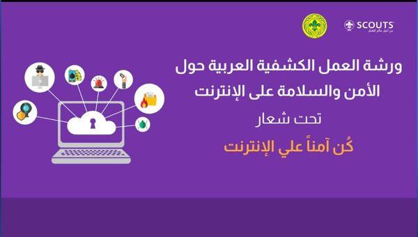 ورشة العمل الكشفية العربية حول الأمن والسلامة على الأنترنت