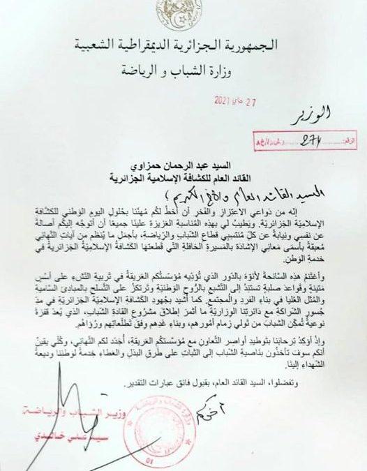 تهنئة السيد سيد علي خالدي وزير الشباب والرياضة فيما يخص احتفالات اليوم الوطني للكشافة الإسلامية الجزائرية