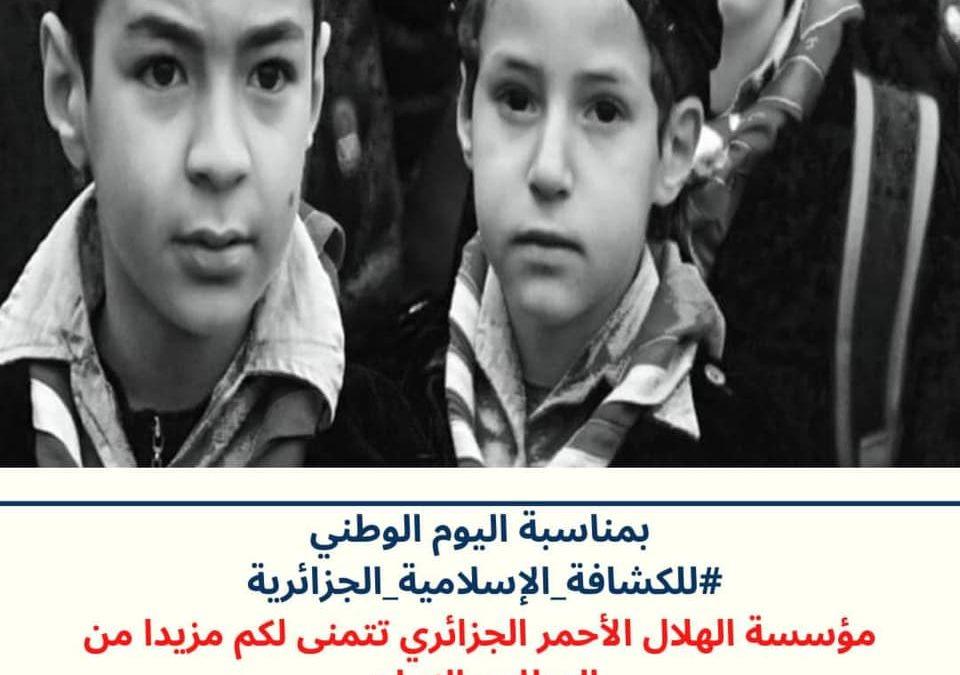 مختلف التهاني والتبريكات من عديد شركاء الكشافة الإسلامية الجزائرية