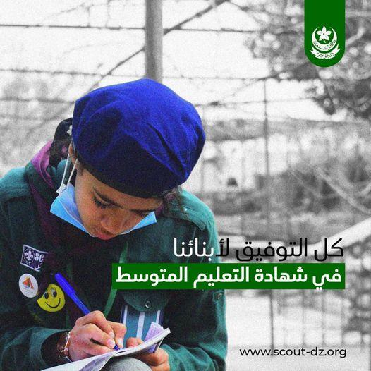 القيادة العامة للكشافة الإسلامية الجزائرية تتمنى كل التوفيق لأبنائنا في شهادة التعليم المتوسط