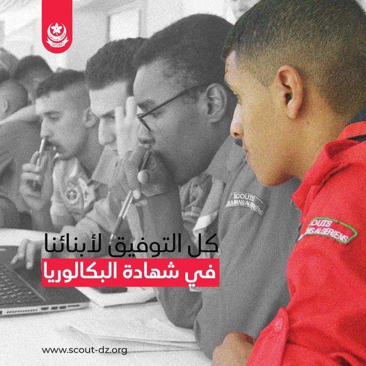 القيادة العامة للكشافة الإسلامية الجزائرية تتمنى كل التوفيق لأبنائنا في شهادة البكالوريا