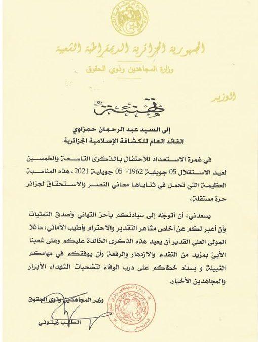تهنئة من وزير المجاهدين وذوي الحقوق بمناسبة الذكرى 59 لعيدي الاستقلال