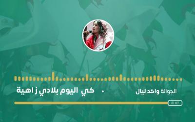 """أغنية """" كي اليوم بلادي زاهية """" من آداء جوالة من الكشافة الإسلامية الجزائرية"""